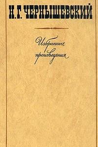Н. Г Чернышевский. Избранные произведения в трех томах. Том 1