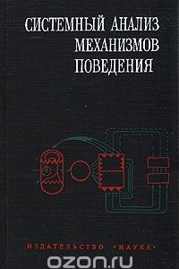 Системный анализ механизмов поведения