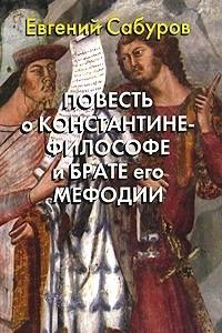 Повесть о Константине-философе и брате его Мефодии