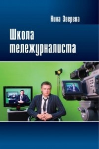 Школа тележурналиста