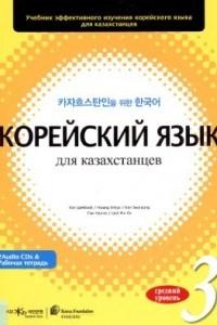 Hwang In Kyo. Корейский язык для казахстанцев. Уровень 3