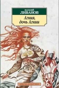 Агния, дочь Агнии. Рассказы