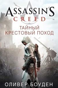 Assassin?s Creed. Тайный крестовый поход