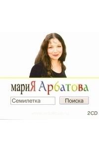 Арбатова. Семилетка поиска 2CD