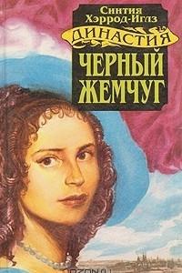 Династия Морлэндов. В семи книгах. Черный жемчуг