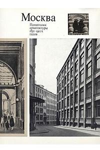 Москва. Памятники архитектуры 1830 - 1910-х годов