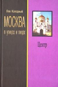 Москва в улицах и лицах. Центр