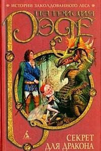 Секрет для дракона