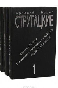Аркадий и Борис Стругацкие. Сочинения в 3 томах