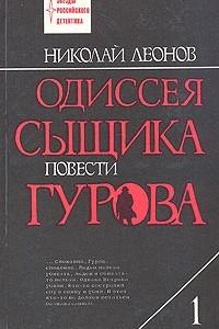 Одиссея сыщика Гурова. В четырех томах. Том 1