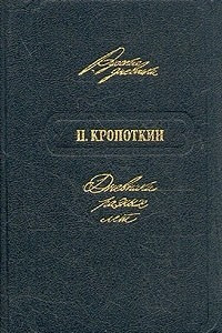 Дневники разных лет