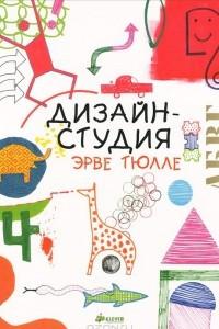 Дизайн-студия Эрве Тюлле (книга + 8 оригинальных трафаретов)
