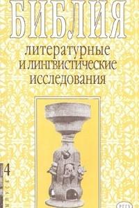 Библия. Литературные и лингвистические исследования. Выпуск 4