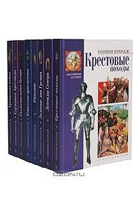 Оливия Кулидж. Комплект из 8 книг