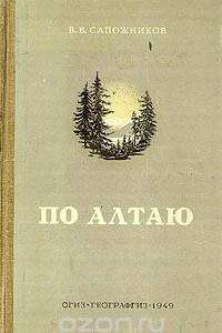 По Алтаю