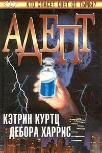 Адепт