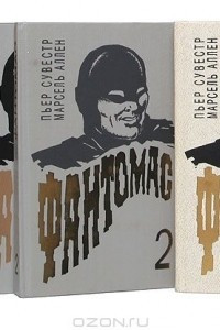 Фантомас (комплект из 4 книг)