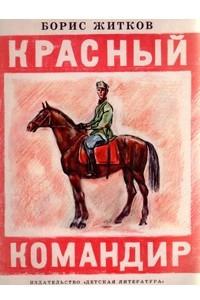 Красный командир