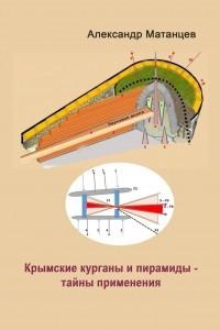 Крымские курганы ипирамиды? тайны применения