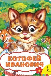 Котофей Иванович (Веселые глазки)