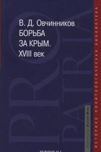 Борьба за Крым. XVIII век