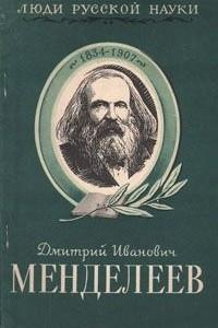 Дмитрий Иванович Менделеев, его жизнь и деятельность