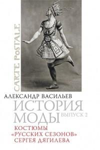 История моды: Костюмы