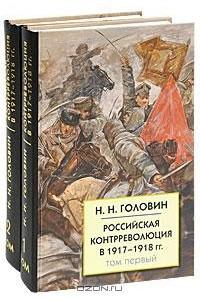 Российская контрреволюция в 1917-1918 гг. В 2 томах
