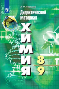 Химия. Дидактический материал. 8-9 классы