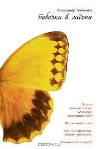 Бабочка в ладони. Зачем современному человеку христианство?