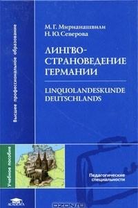 Лингвострановедение Германии / Linguolandeskunde Deutschlands