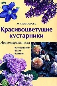 Аристократы сада: красивоцветущие кустарники