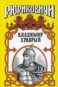 Владимир Храбрый. Витязь