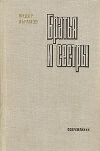 Братья и сестры. В двух томах. Том 2