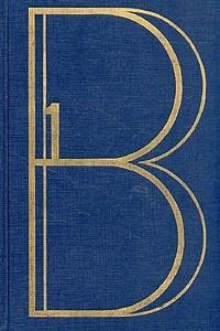 Владимир Высоцкий. Сочинения в двух томах. Том 1