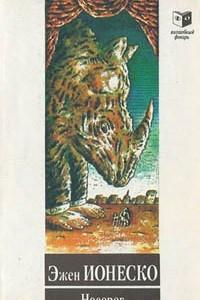 Носорог. Пьесы и рассказы