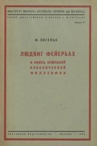 Людвиг Фейербах и конец немецкой классической философии