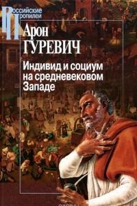 Индивид и социум на средневековом Западе