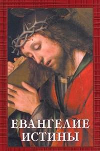 Евангелие Истины: 12 переводов христианских гностических писаний