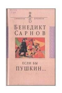 Если бы Пушкин жил в наше время…