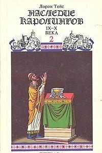 Новая история средневековой Франции. Наследие Каролингов. В двух книгах. Книга 2. IX-X века