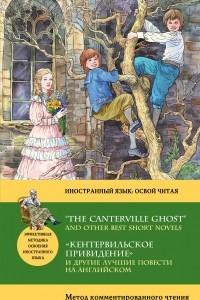 ?Кентервильское привидение? и другие лучшие повести на английском / ?The Canterville Ghost? and other Best Short Novels