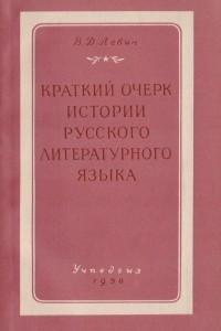 Краткий очерк истории русского литературного языка