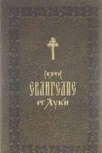 Святое Евангелие от Луки