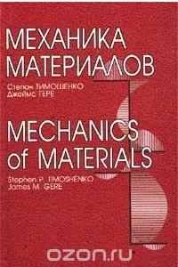 Механика материалов / Mechanics of Materials