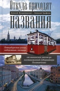 Откуда приходят названия. Петербургские улицы, набережные, площади от аннинских указов до постановлений губернатора Полтавченко