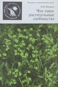 Что такое растительные сообщества