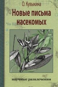 Новые письма насекомых