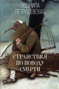 Странствия по поводу смерти: сборник