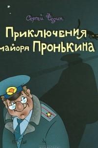 Приключения майора Пронькина, или Сокровища танцующих скелетов
